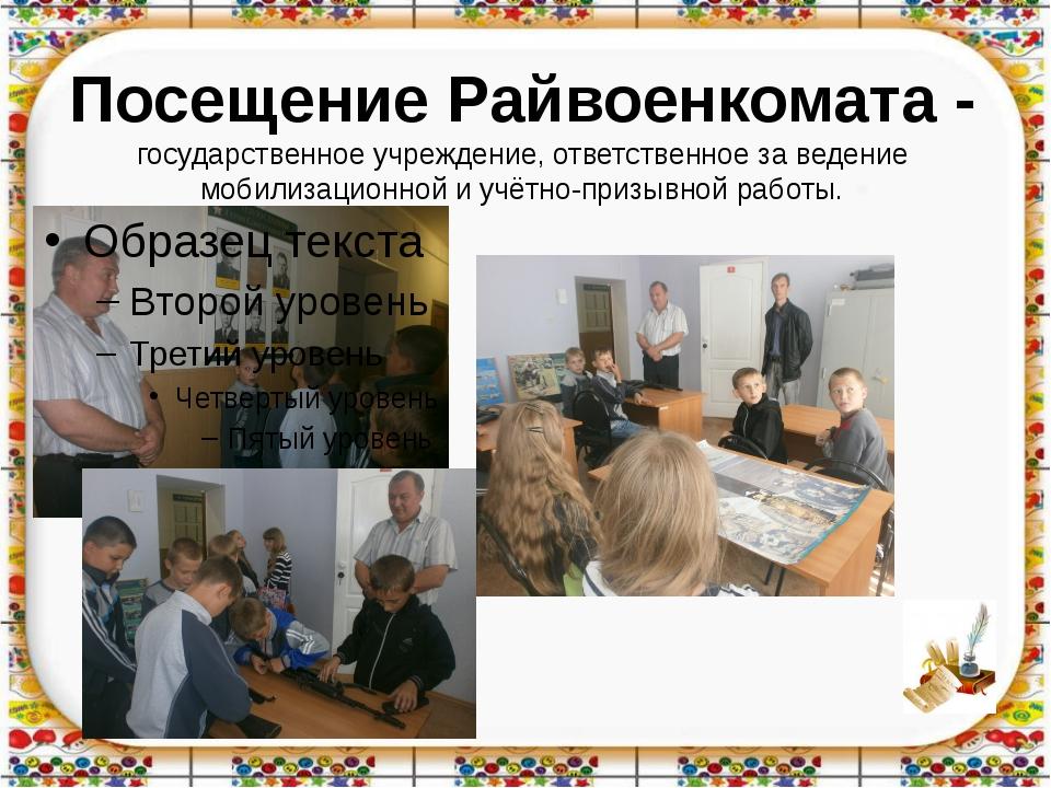 Посещение Райвоенкомата - государственное учреждение, ответственное за ведени...
