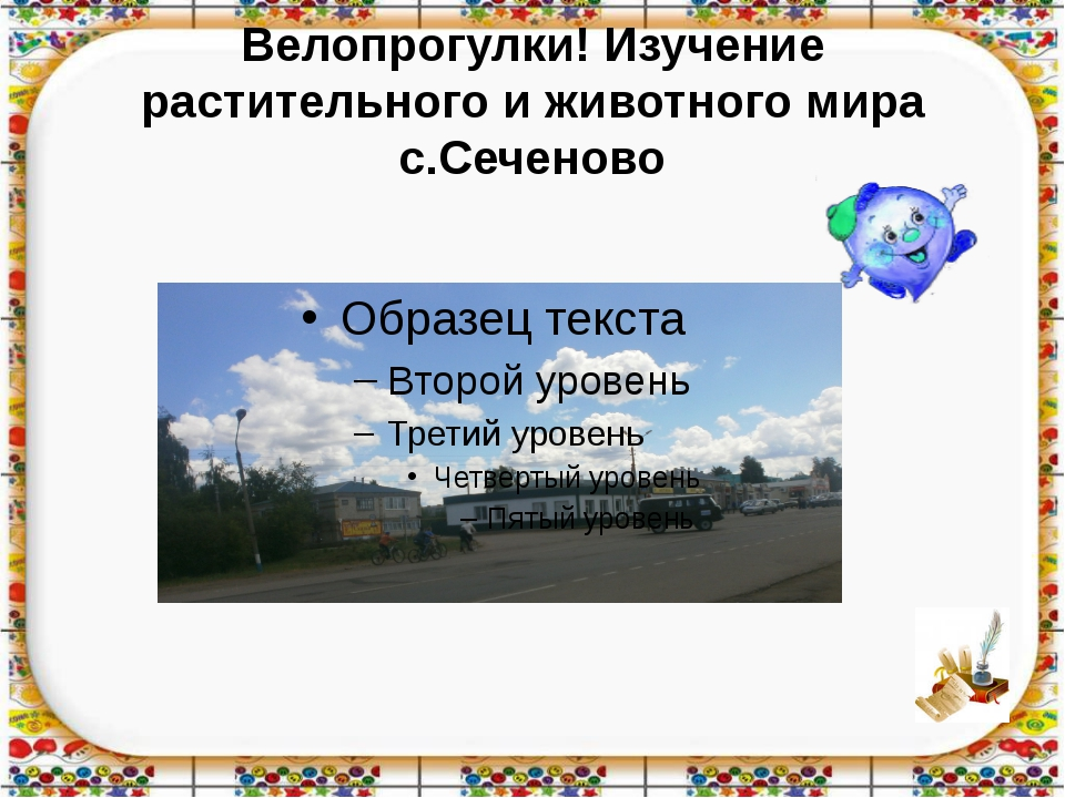 Велопрогулки! Изучение растительного и животного мира с.Сеченово