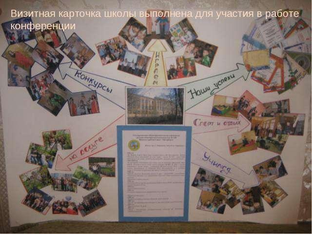 Визитная карточка школы выполнена для участия в работе конференции