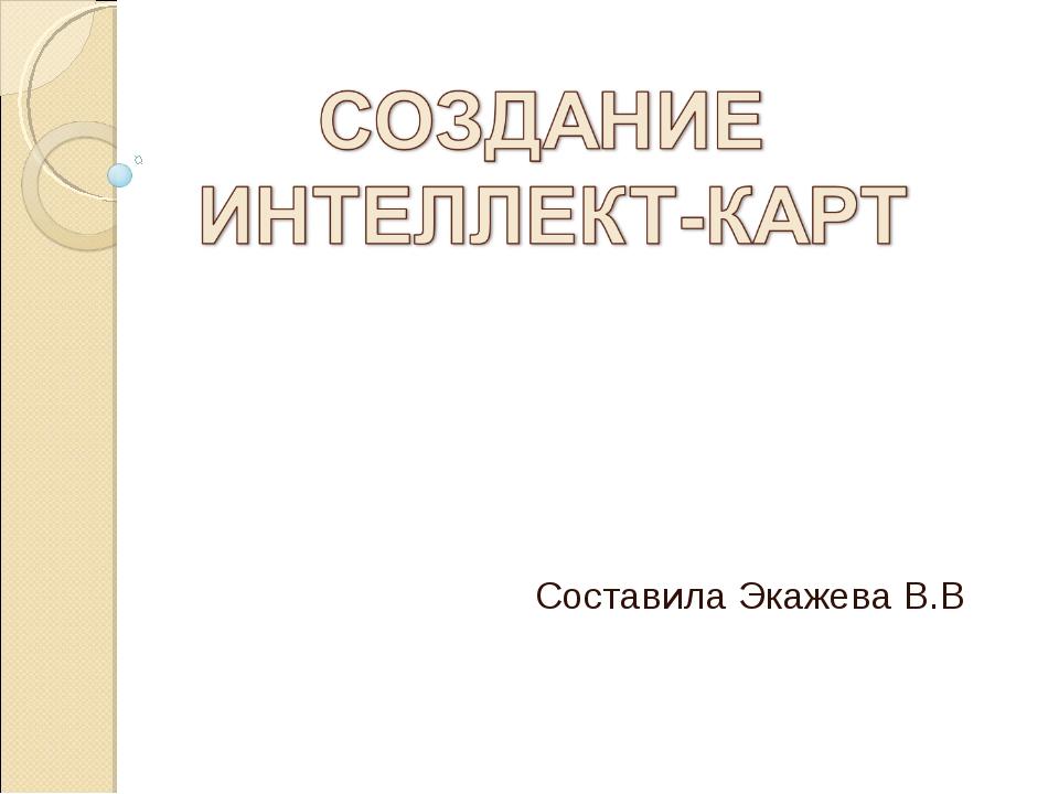 Составила Экажева В.В