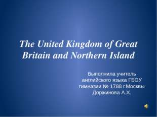 The United Kingdom of Great Britain and Northern Island Выполнила учитель анг