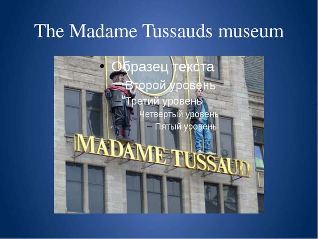 The Madame Tussauds museum