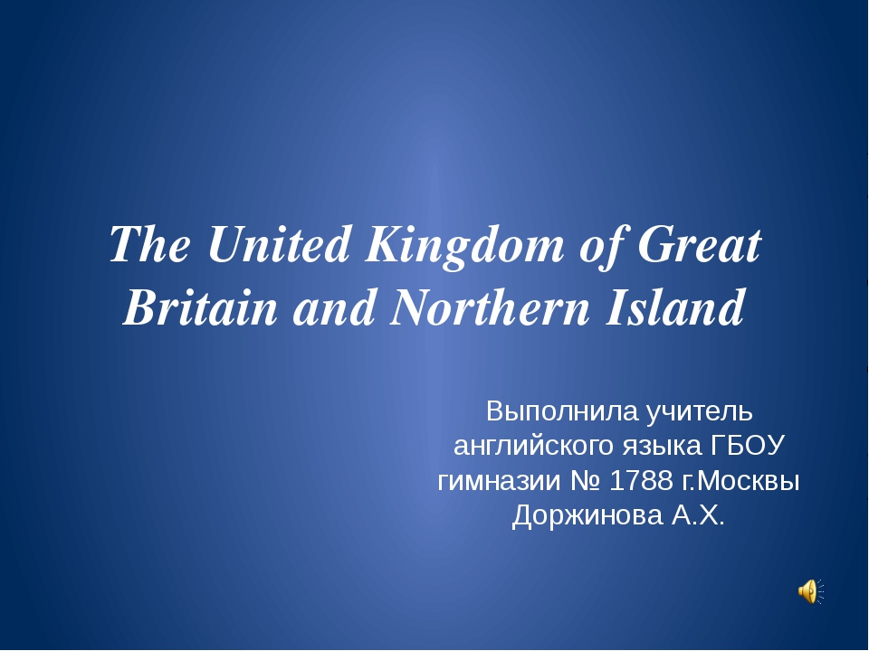 The United Kingdom of Great Britain and Northern Island Выполнила учитель анг...
