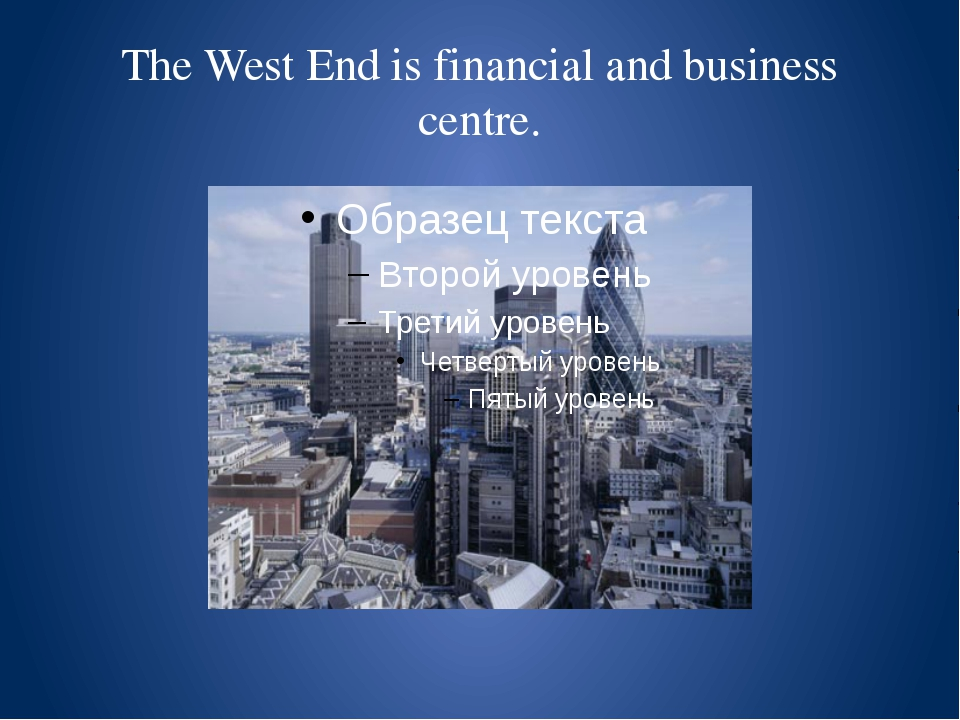 The West End is financial and business centre.