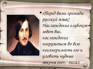 «Перед вами громада- русский язык! Наслаждение глубокое зовет вас, наслаждени