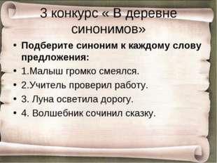 3 конкурс « В деревне синонимов» Подберите синоним к каждому слову предложени