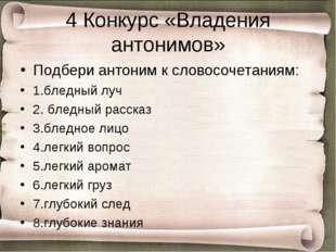 4 Конкурс «Владения антонимов» Подбери антоним к словосочетаниям: 1.бледный л