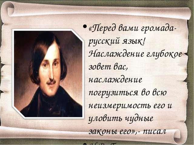 «Перед вами громада- русский язык! Наслаждение глубокое зовет вас, наслаждени...