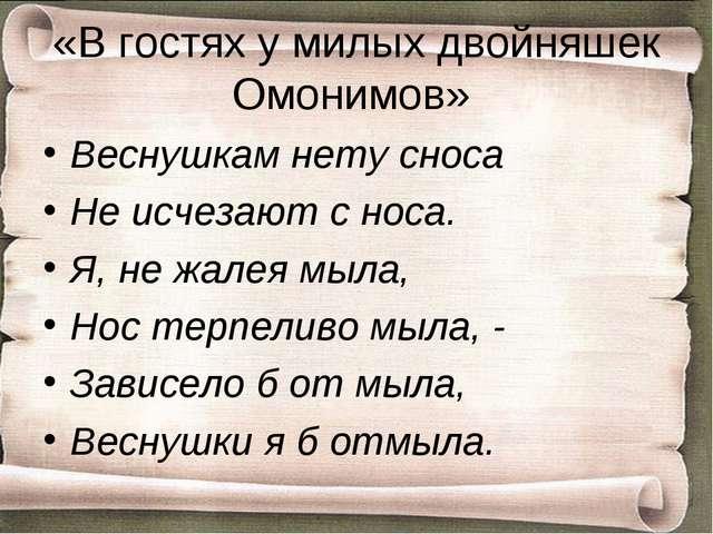 «В гостях у милых двойняшек Омонимов» Веснушкам нету сноса Не исчезают с носа...