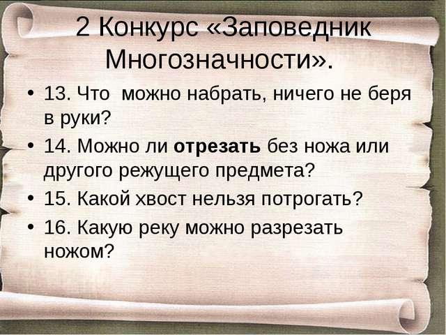 2 Конкурс «Заповедник Многозначности». 13. Что можно набрать, ничего не беря...