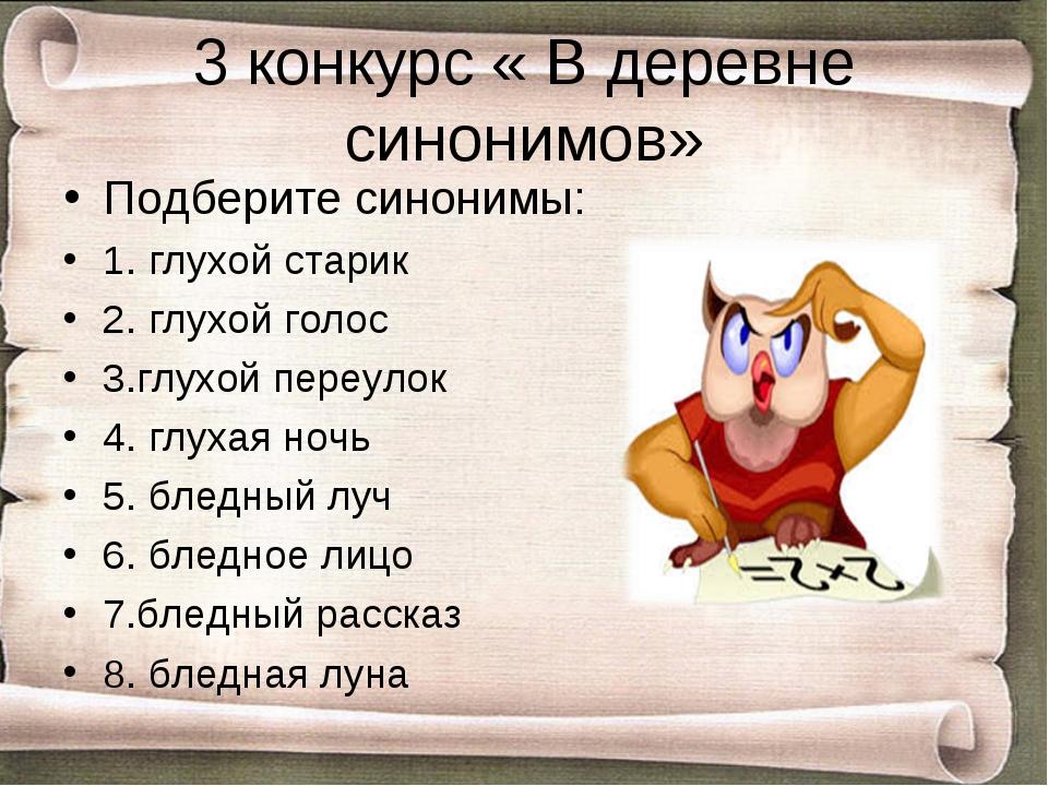 3 конкурс « В деревне синонимов» Подберите синонимы: 1. глухой старик 2. глух...