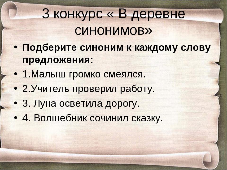 3 конкурс « В деревне синонимов» Подберите синоним к каждому слову предложени...