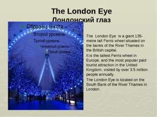 The London Eye Лондонский глаз The London Eye is a giant 135-metre tall Ferr