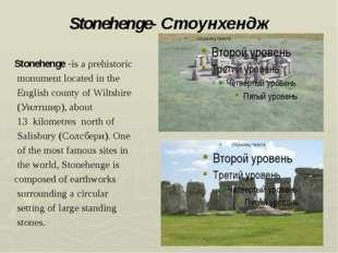 Stonehenge- Стоунхендж Stonehenge -is a prehistoriс monument located in the