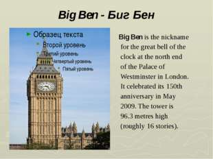 Big Ben - Биг Бен Big Ben is the nickname for the great bell of the clock at