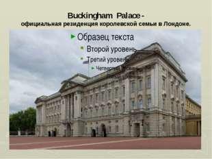 Buckingham Palace - официальная резиденция королевской семьи в Лондоне.
