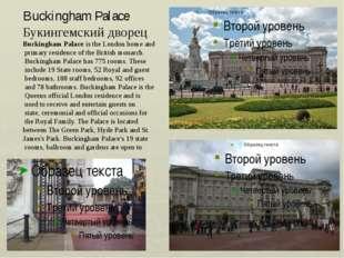 Buckingham Palace Букингемский дворец Buckingham Palace is the London home a