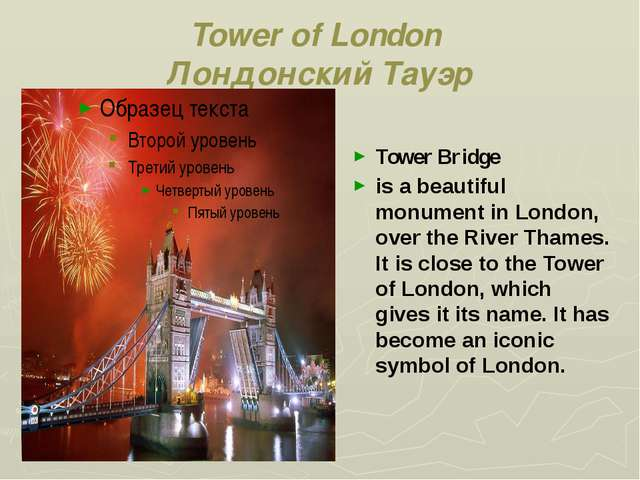 Tower of London Лондонский Тауэр Tower Bridge is a beautiful monument in Lond...