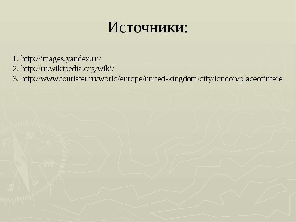 Источники: 1. http://images.yandex.ru/ 2. http://ru.wikipedia.org/wiki/ 3. ht...