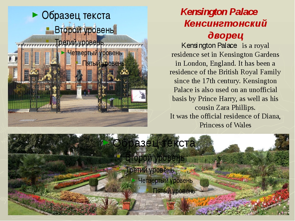 Kensington Palace Кенсингтонский дворец Kensington Palace is a royal residenc...