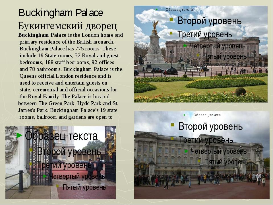 Buckingham Palace Букингемский дворец Buckingham Palace is the London home a...