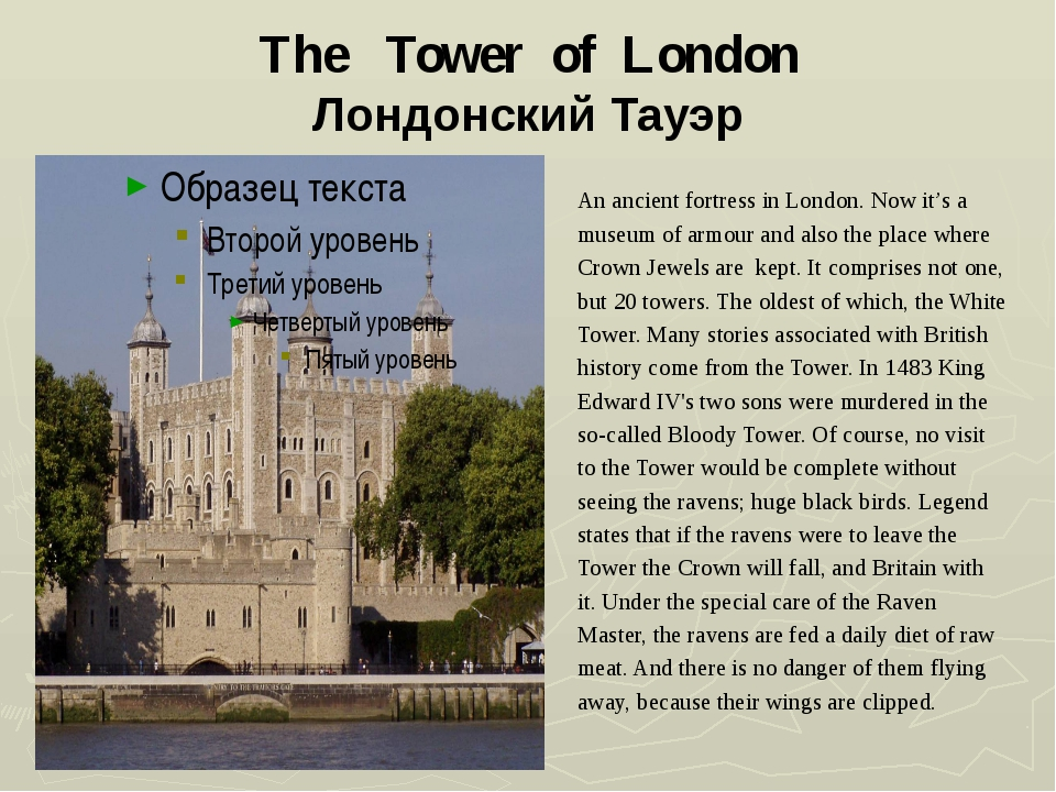 The Tower of London Лондонский Тауэр An ancient fortress in London. Now it's...