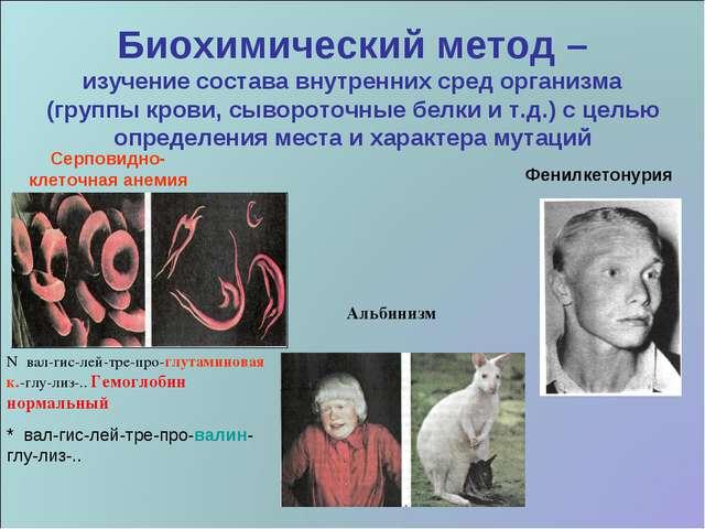 Биохимический метод – изучение состава внутренних сред организма (группы кров...