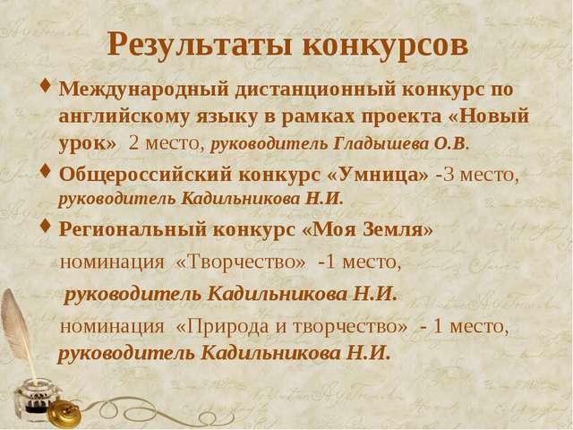 Результаты конкурсов Международный дистанционный конкурс по английскому языку...