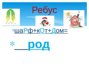 шаРф+кОт+Дом= род Ребус