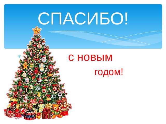 с новым годом! СПАСИБО!