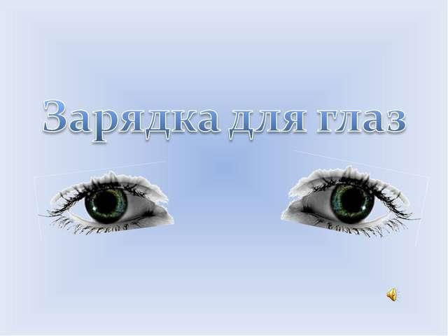 Физминутка для глаз.
