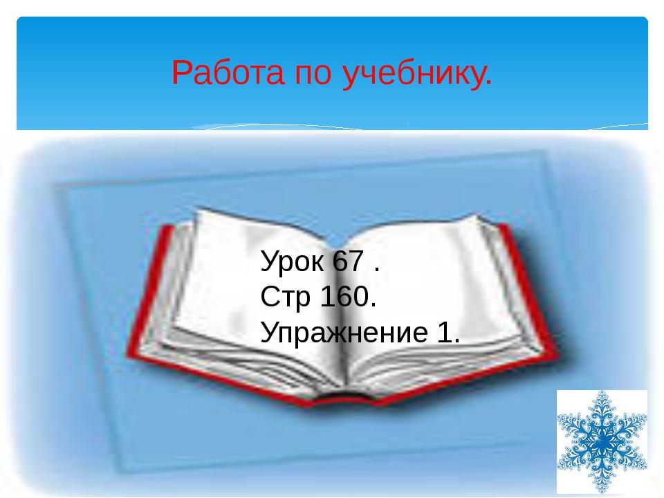 Работа по учебнику. Урок 67 . Стр 160. Упражнение 1.