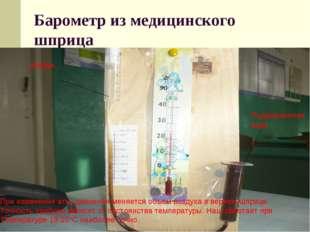 Барометр из медицинского шприца При изменении атм. давления меняется объем во