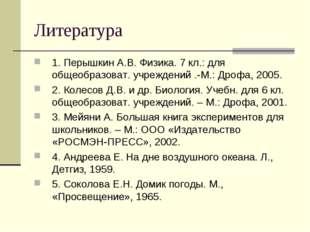 Литература 1. Перышкин А.В. Физика. 7 кл.: для общеобразоват. учреждений .-М.