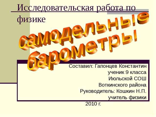 Исследовательская работа по физике Составил: Гапонцев Константин ученик 9 кла...