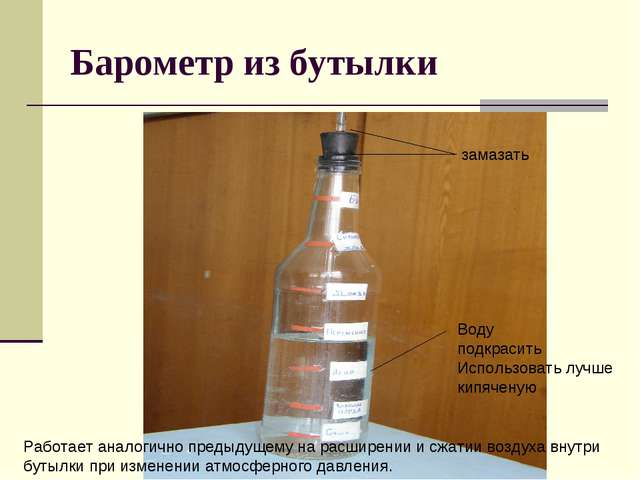 Барометр из бутылки замазать Воду подкрасить Использовать лучше кипяченую Раб...