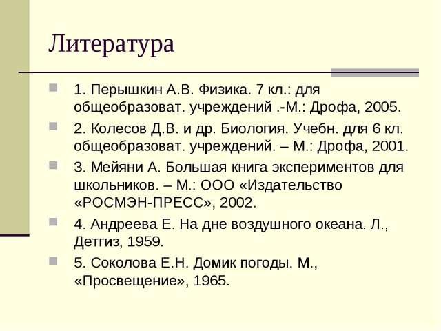 Литература 1. Перышкин А.В. Физика. 7 кл.: для общеобразоват. учреждений .-М....