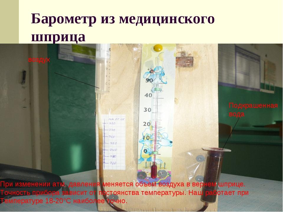 Барометр из медицинского шприца При изменении атм. давления меняется объем во...