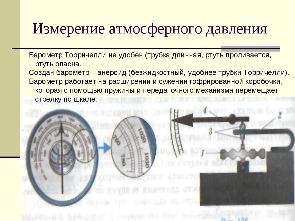 Измерение атмосферного давления Барометр Торричелли не удобен (трубка длинная...