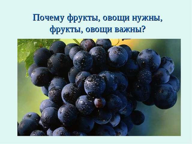 Почему фрукты, овощи нужны, фрукты, овощи важны?