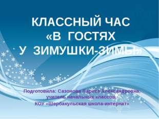 Подготовила: Сазонова Лариса Александровна, учитель начальных классов, КОУ «Ш