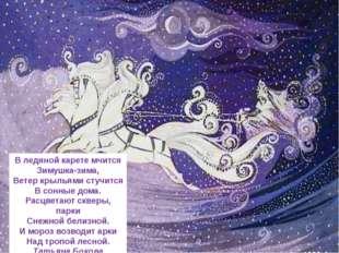 В ледяной карете мчится Зимушка-зима, Ветер крыльями стучится В сонные дома.