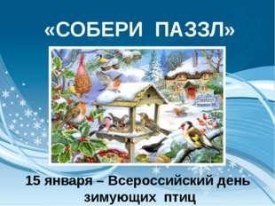 «СОБЕРИ ПАЗЗЛ» 15 января – Всероссийский день зимующих птиц