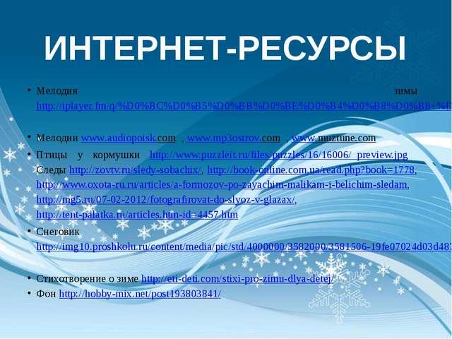 Мелодия зимы http://iplayer.fm/q/%D0%BC%D0%B5%D0%BB%D0%BE%D0%B4%D0%B8%D0%B8+%...