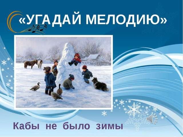 «УГАДАЙ МЕЛОДИЮ» Кабы не было зимы