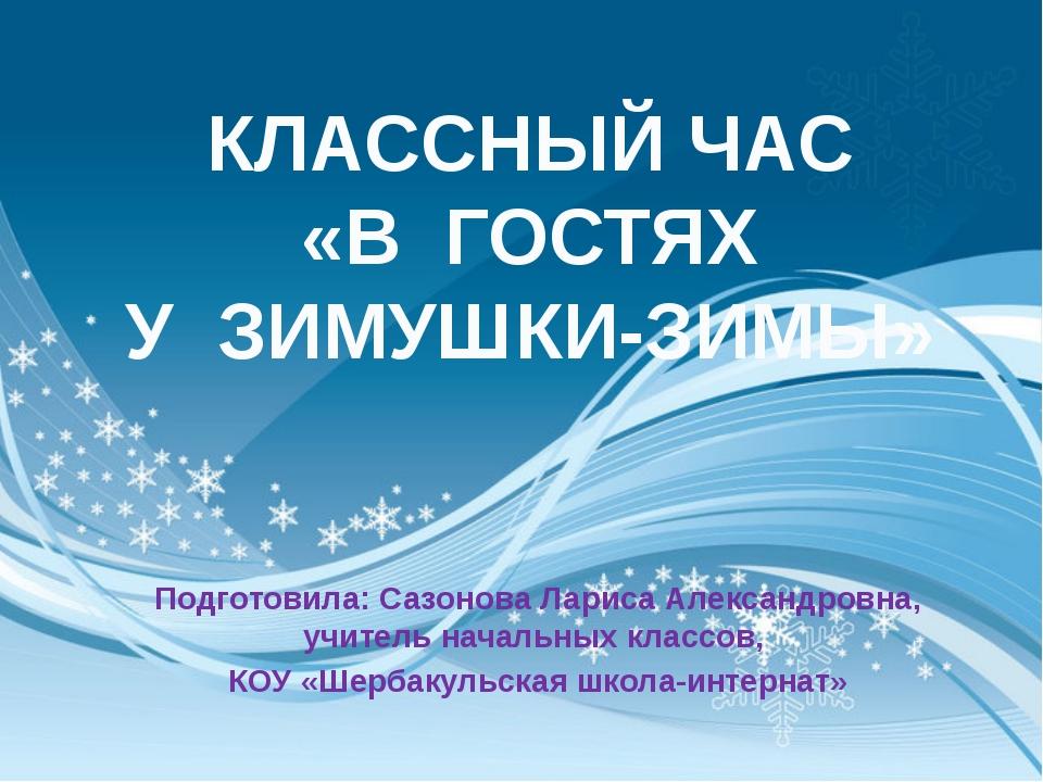 Подготовила: Сазонова Лариса Александровна, учитель начальных классов, КОУ «Ш...