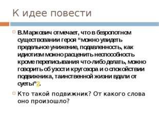 """К идее повести В.Маркович отмечает, что в безропотном существовании героя """"мо"""