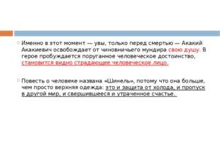 Именно в этот момент — увы, только перед смертью — Акакий Акакиевич освобожд