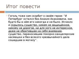 """Итог повести Гоголь тоже сам скорбит о своём герое: """"И Петербург остался без"""