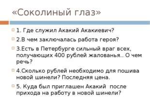 «Соколиный глаз» 1. Где служил Акакий Акакиевич? 2.В чем заключалась работа г